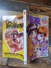 漫友 2009.9.15/杂志