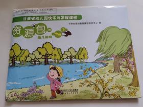 甘肃省幼儿园快乐与发展课程资源包 : A版. 中班.  下 : 全2册 3-7月.