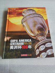 美洲杯100年 1916-2016