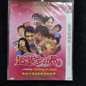 电影光盘200【追爱总动员 一张DVD】正版成色好