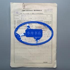 著名老中医 祝谌予(1914-1999)1987年审稿意见 附西安红十字会医院苏竞敏手稿《糖尿病治疗近况》二十三页(《中西医结合杂志》)794