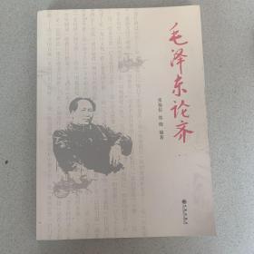 毛泽东论齐