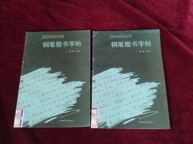 钢笔楷书字帖(小32开)馆藏书