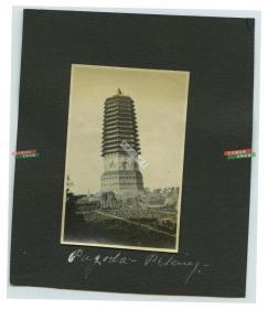 民国北京昆玉河畔西八里庄佛教玲珑塔古建筑老照片,大约1914年左右拍摄。背面还有一张同期农村放牛娃的照片。共计两张