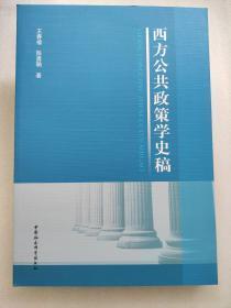 西方公共政策学史稿