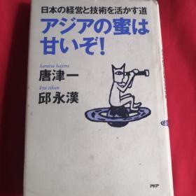 日文原版 アジアの蜜は甘いぞ! : 日本の経営と技术を活かす道