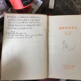 李育中 亲笔 手迹 写在《纯粹理性批判》 前后面