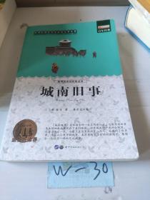城南旧事(青少彩绘版)/青少年必读丛书