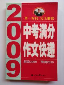 中考满分作文快递2009