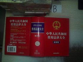 中华人民共和国常用法律大全最新版..