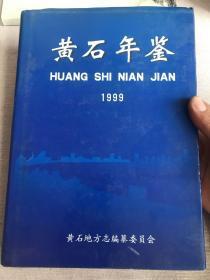 黄石年鉴.1999