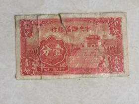 中央储备银行壹分(保真)