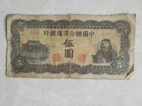 中国联合准备银行五元(-保真)