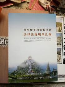 外事侨务和旅游文物法律法规规章汇编