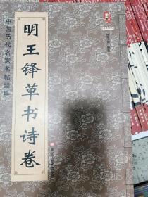 中国历代名家名帖经典:明王铎草书诗卷  正版
