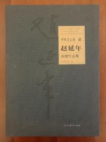 中国美术馆藏:赵延年捐赠作品集(8开布面精装)