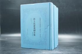 绝版|民国世界文学经典译著:莎士比亚戏剧全集(全3册,精装)