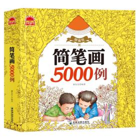 精编版简笔画5000例