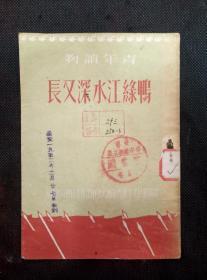 青年读物:鸭绿江水深又长(52年1版1印)