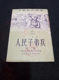 文艺创作丛书:人民子弟兵(诗集1版1印)