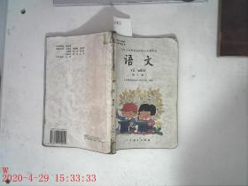 九年义务教育五制小学教科书 语文 第三册 有笔记
