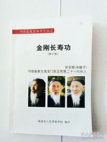 金刚长寿功-修订版-全真龙门派二十一代传人,张至顺传授
