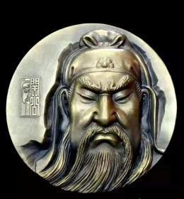 上海造币有限公司美髯公铜章(史上最高浮雕 关公大铜章)