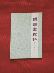 傅青主女科(1978年1版1印)私藏品好品相如图