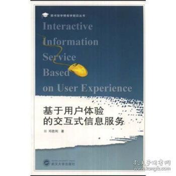 基于用户体验的交互式信息服务