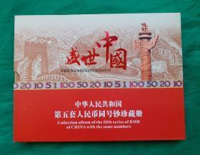 [珍藏]第五套人民币同号珍藏册, 收集了第五套人民币2005版100元,50元,20元,10元,5元,和1999年1元,每张纸币之间五位数字全部相同,五同位78595号,由中国人民银行权威发行,还珍藏有粮票6张,布票4张。彩银微缩6张,第五套人民币珍藏纪念金卡(毛主席像)【面值】187.6元,,二冠五同号字。收藏证书:N。0002298号,限量发行10000册,统一定价2280元。