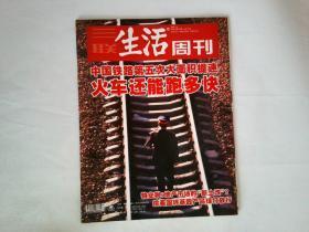 三联生活周刊2004-10
