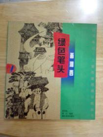 黄祥清 黄山编著 心灵笔记.儿童形象思维训练丛书《绿色笔头画湘西》