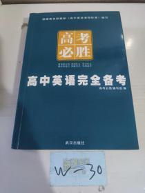 高考必胜,高中英语完全备考