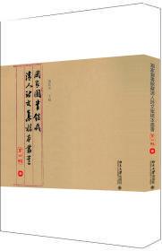 国家图书馆藏清人诗文集稿本丛书
