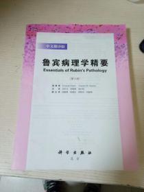 鲁宾病理学精要(中文翻译版 原书第6版) 无封面