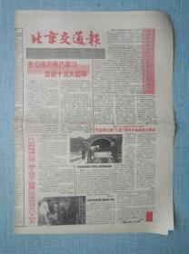北京交通报