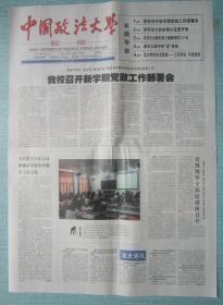 中国政法大学校报