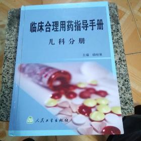 临床合理用药指导手册:儿科分册