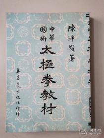中华国术太极拳教材