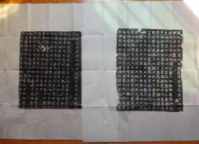 北魏《王彤夫妻墓志铭》 一套两张