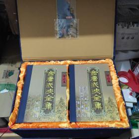 金庸武侠全集 评点本(全八卷)