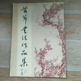 芸草书法作品集 签赠本【实物拍图】
