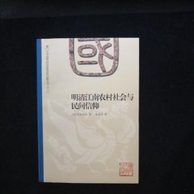 明清江南农村社会与民间信仰