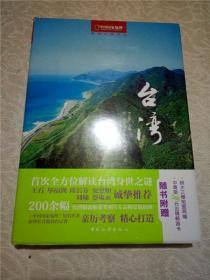 中国国家地理  台湾