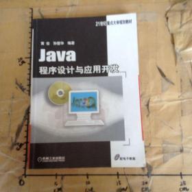 Java程序設計與應用開發