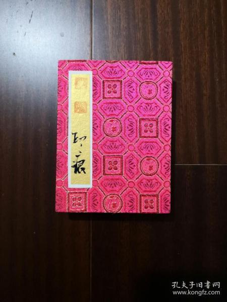 印痕:辽宁省著名书画家名章印谱