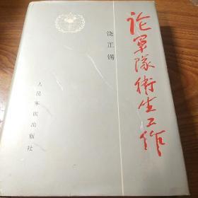 开国中将 总后勤部卫生部部长、总后勤部副部长饶正锡(1911-1998)毛笔签赠钤印本《论军队卫生工作》,赠送55年中科院院士胡宁(1916-1997),特别难得。