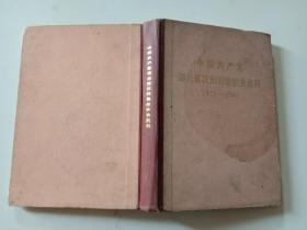 中国共产党湖北省汉阳县组织史资料(1926-1987)