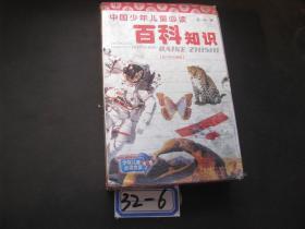 中国少年儿童必读百科知识(上下)