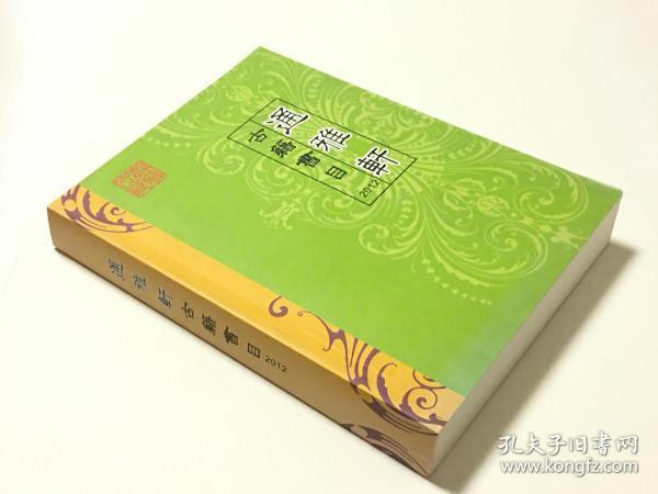 通雅轩古籍书目 2012( 全一册  LV )